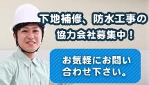 下地補修、防水工事の協力会社募集中!