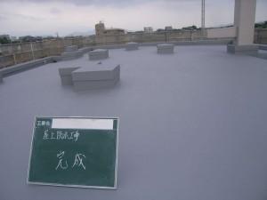 樹脂塗膜防水(完成)01